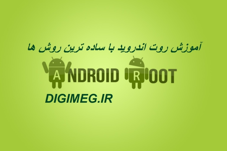 root android in easiest way