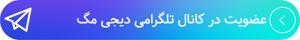 لینک کانال تلگرامی